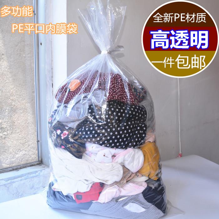 特大超厚15丝高透明高压内膜袋pe平口包装袋透明防潮塑料薄膜袋子