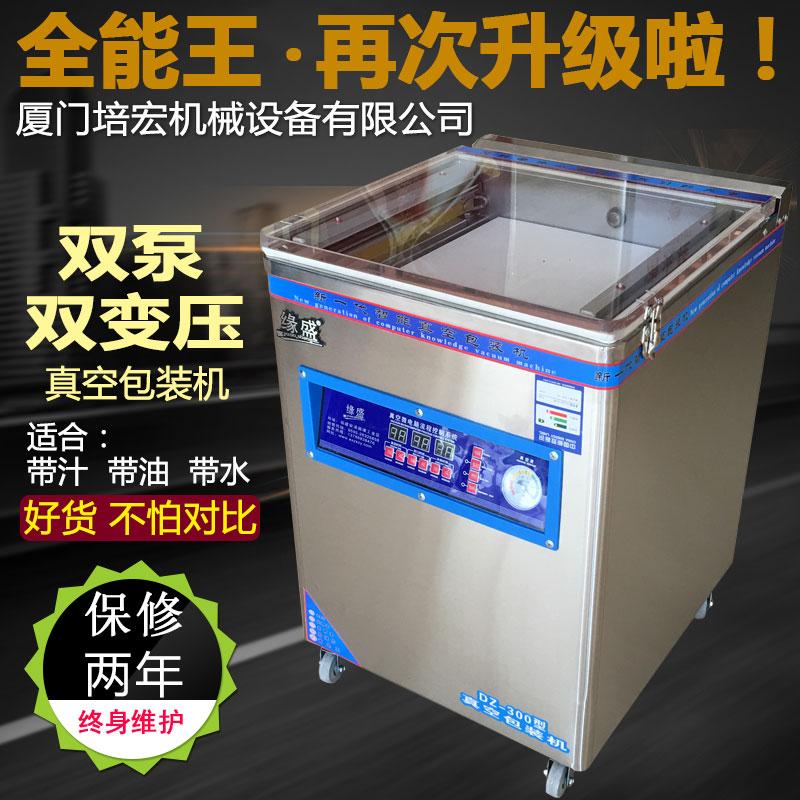 Юань Шэн приготовила вакуумную машину для пищевых продуктов пакет Уплотняющая машина коммерческих домашних цыплят и уток пакет Компрессор влажный и сухой