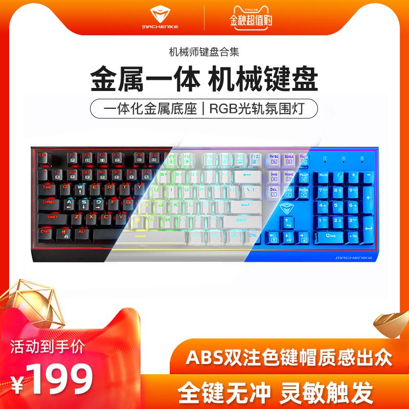 机械师耀K1机械键盘樱桃cherry轴青轴黑轴茶轴笔记本电脑吃鸡游戏办公数字有线限时2件3折