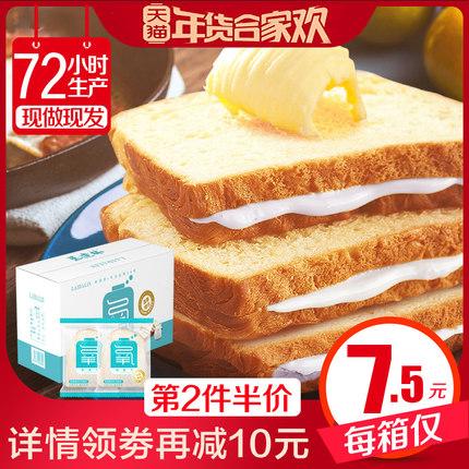 莱达林乳酸菌吐司面包营养早餐手撕面包夹心糕点蛋糕整箱面包年货