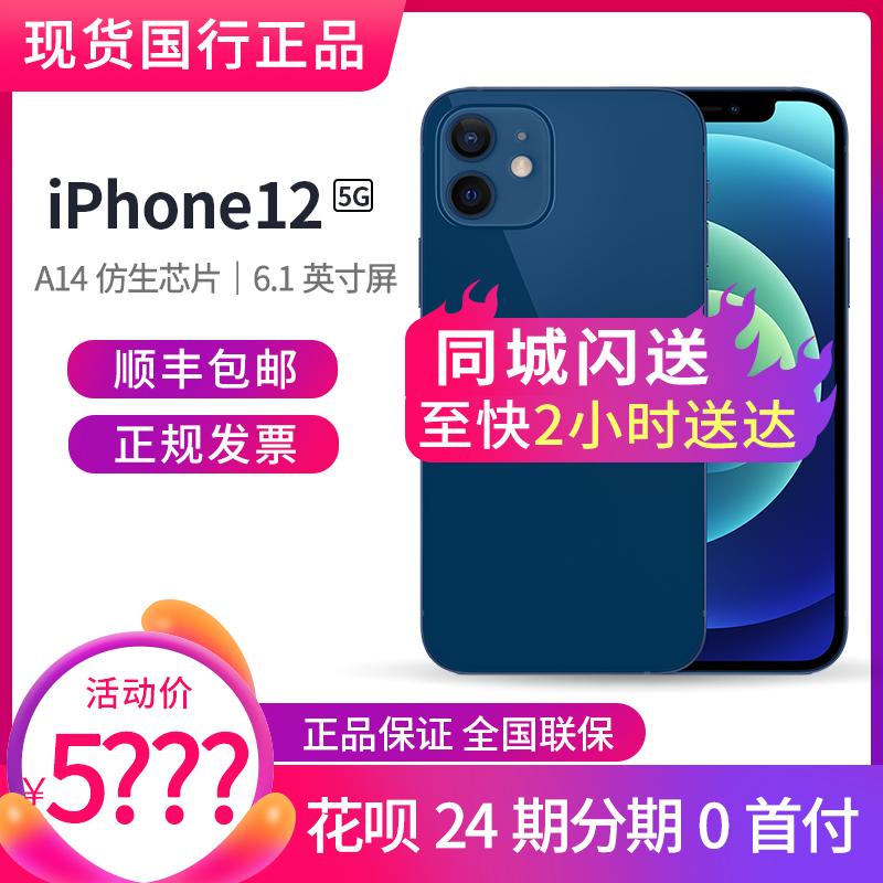 中國代購 中國批發-ibuy99 iphone [新品现货+分期0首付]Apple/苹果 iPhone 12全网通5g手机国行正品12Pro Ma…