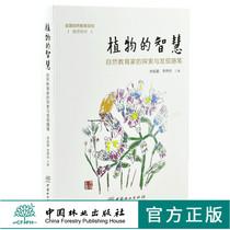 正版畅销图书籍文教科普读物秘密生活发现花朵秘密生活发现花朵怎样观察一朵花