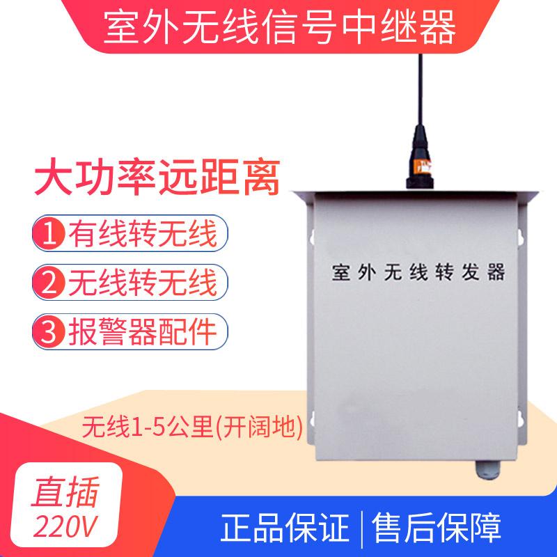 室外型有线信号转发器 报警器有线转无线传输 大功率转发配件