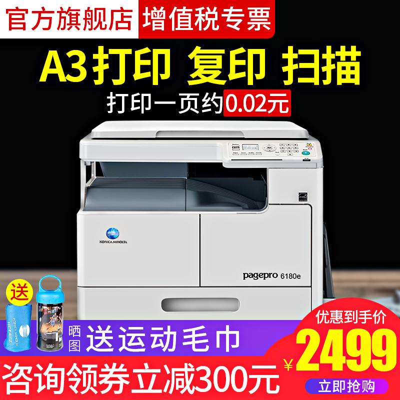 柯尼卡美能达185E 复印机 A3激光黑白办公商用扫描6180e多功能复合机a4打印复印一体机