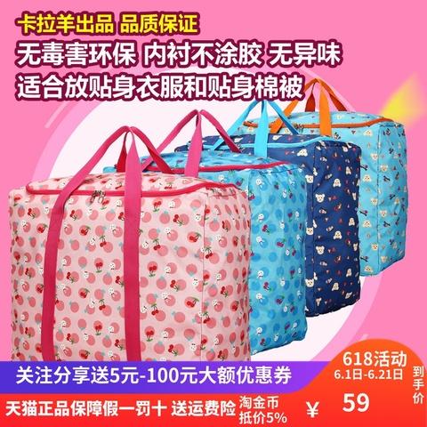 卡拉羊旅行包可折叠大容量储物收纳袋扬环保无异味行李包袋0009