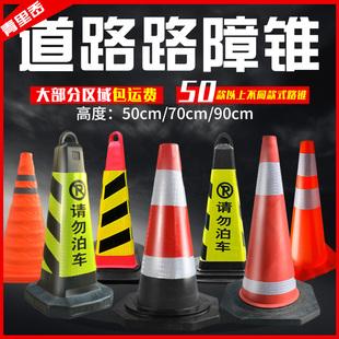 70CM橡胶路锥EVA反光路锥圆锥方锥雪糕桶安全警示柱PVC塑料路锥