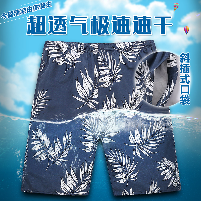 Beach pants mens fast dry beach vacation leisure Thai Travel shorts hot spring social printing fashion couple underpants