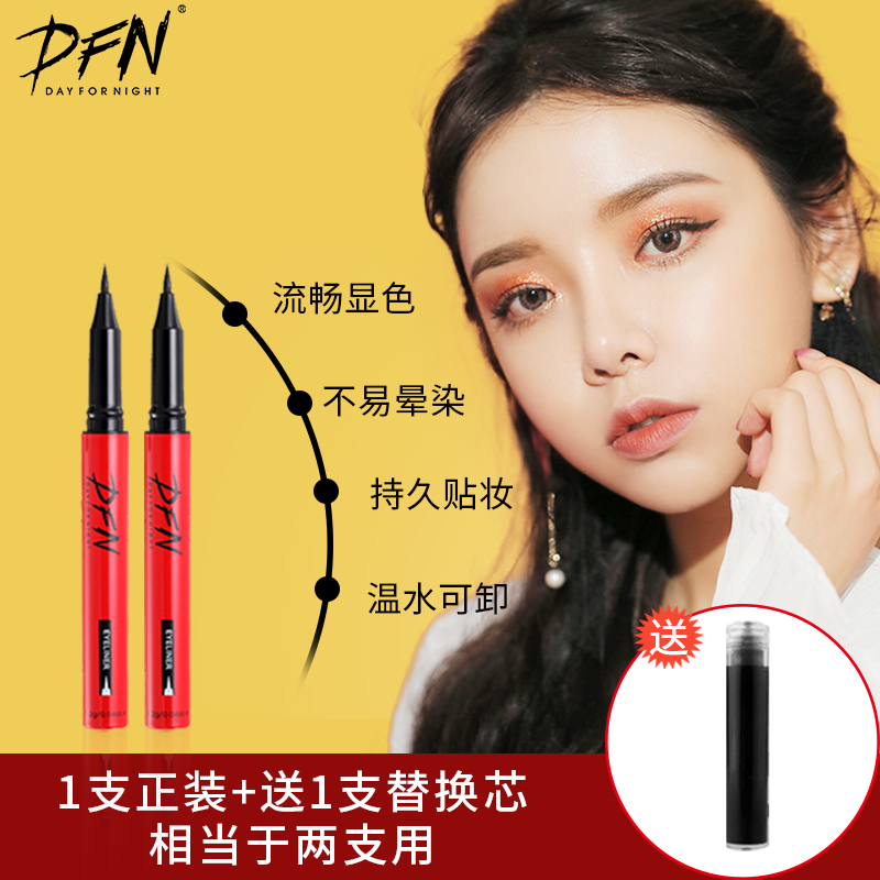 Thailand DFN thousand machine Eyeliner Pen female waterproof, anti sweat, anti halo, fast dry, no dizzy dye delivery for replacement beginners