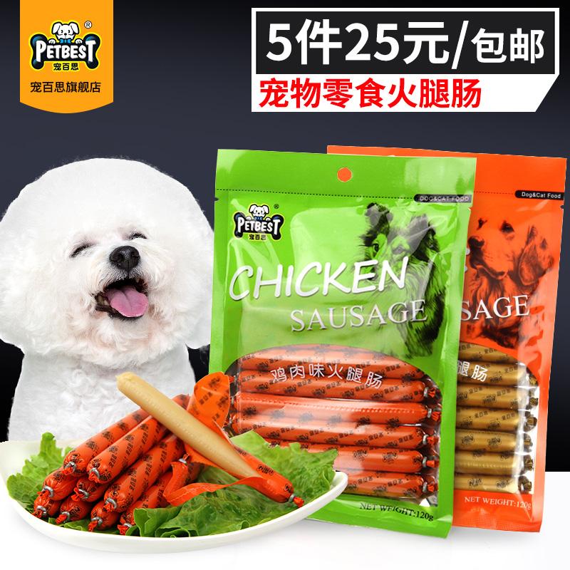 宠百思泰迪狗狗零食牛肉肠幼犬用香肠火腿肠8支/包装宠物食品