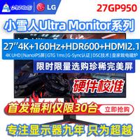 LG 27GP950 4K NanoIPS屏1ms响应160Hz HDR600显示器HDMI 2.1游戏