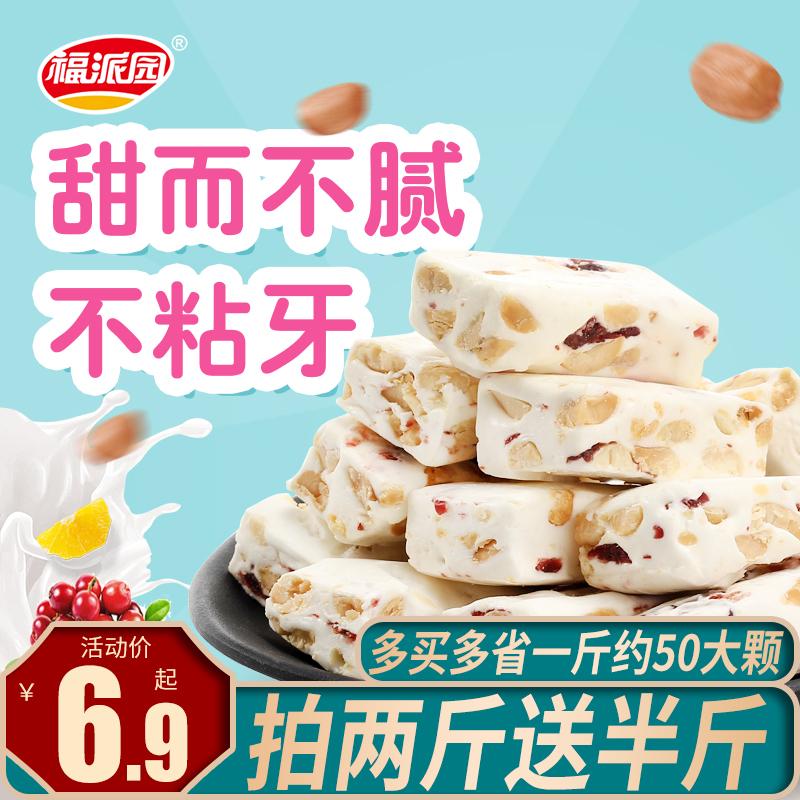 福派园牛轧糖500g花生咸牛扎糖果零食年货散装批发休闲零食儿童