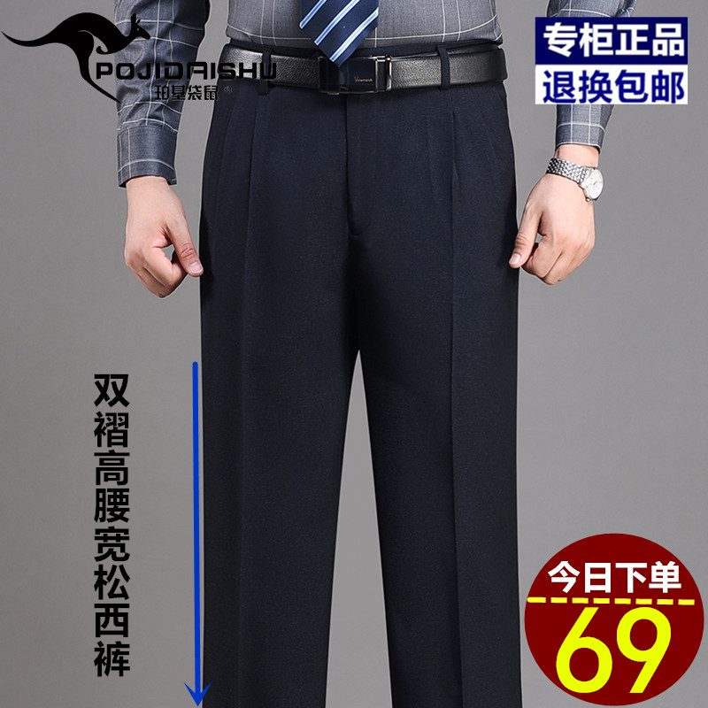 Spring and summer thin trousers mens non iron business casual mens trousers middle aged youth straight suit black suit trousers