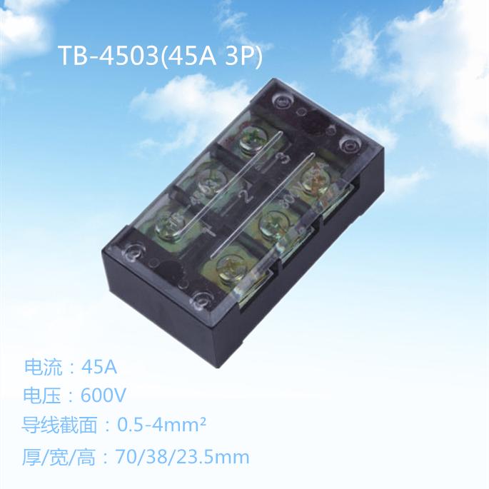 接线端子TB-4503  45A   3P   品质保证
