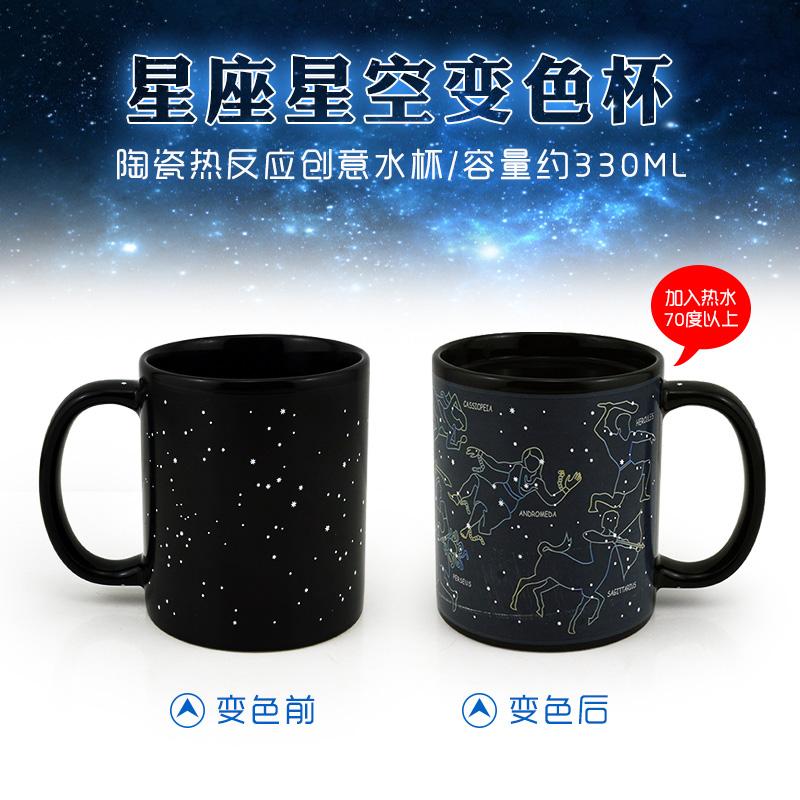 新品 十二星座變色馬克杯熱反應感溫咖啡陶瓷水杯子魔術杯茶杯