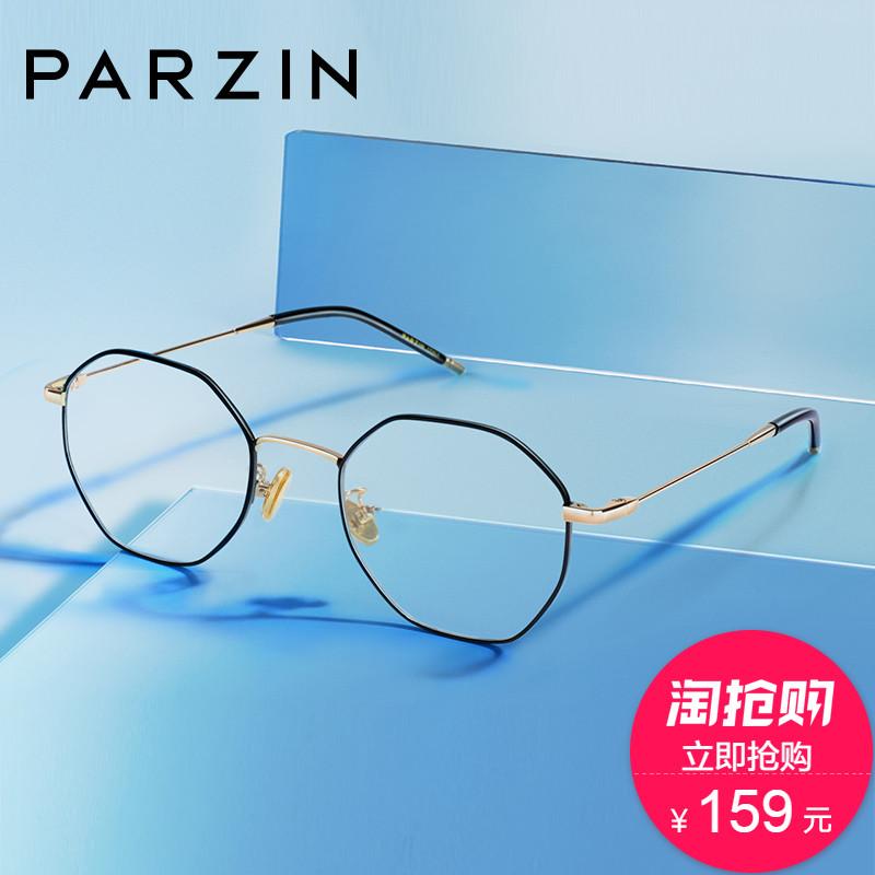 帕森新款防蓝光眼镜架 女士金属多边形电脑护目近视眼镜框 15738