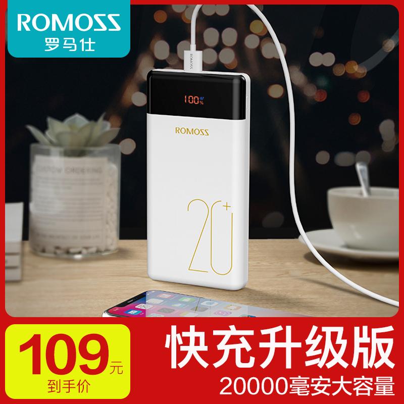 罗马仕20000毫安快充充电宝 超薄通用大容量手机移动电源冲电宝