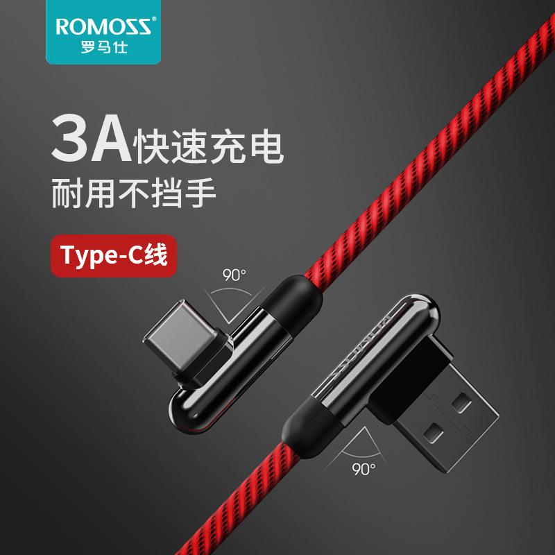romoss /罗马仕安卓华为小米数据线