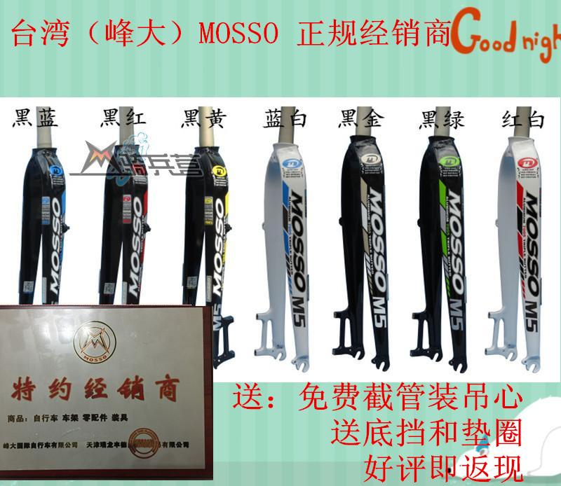 MOSSO JAVA сверхлегкий жесткий вилка FK-M5 26 27.5 29 чистый блюдо V тормоз горный велосипед вилка A колонка жесткий вилка