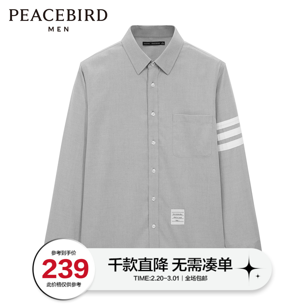 Peacebird Men's Spring New Men's Non-iron Long Sleeve Shirt Simple Fashion Youth Gray Shirt Korean Trend