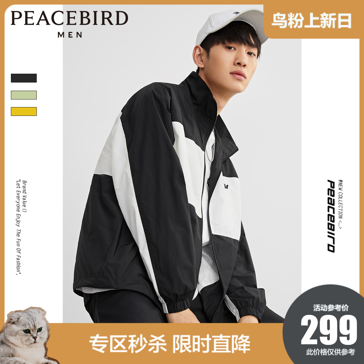 Taiping bird men's thin jacket men's training jacket three color Mock Neck jacket ins sports jacket trend