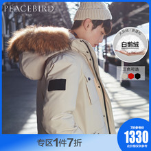 Taiping bird men's clothing imported fabric goose down clothing Korean version tooling large wool collar hooded goose thick coat fashion