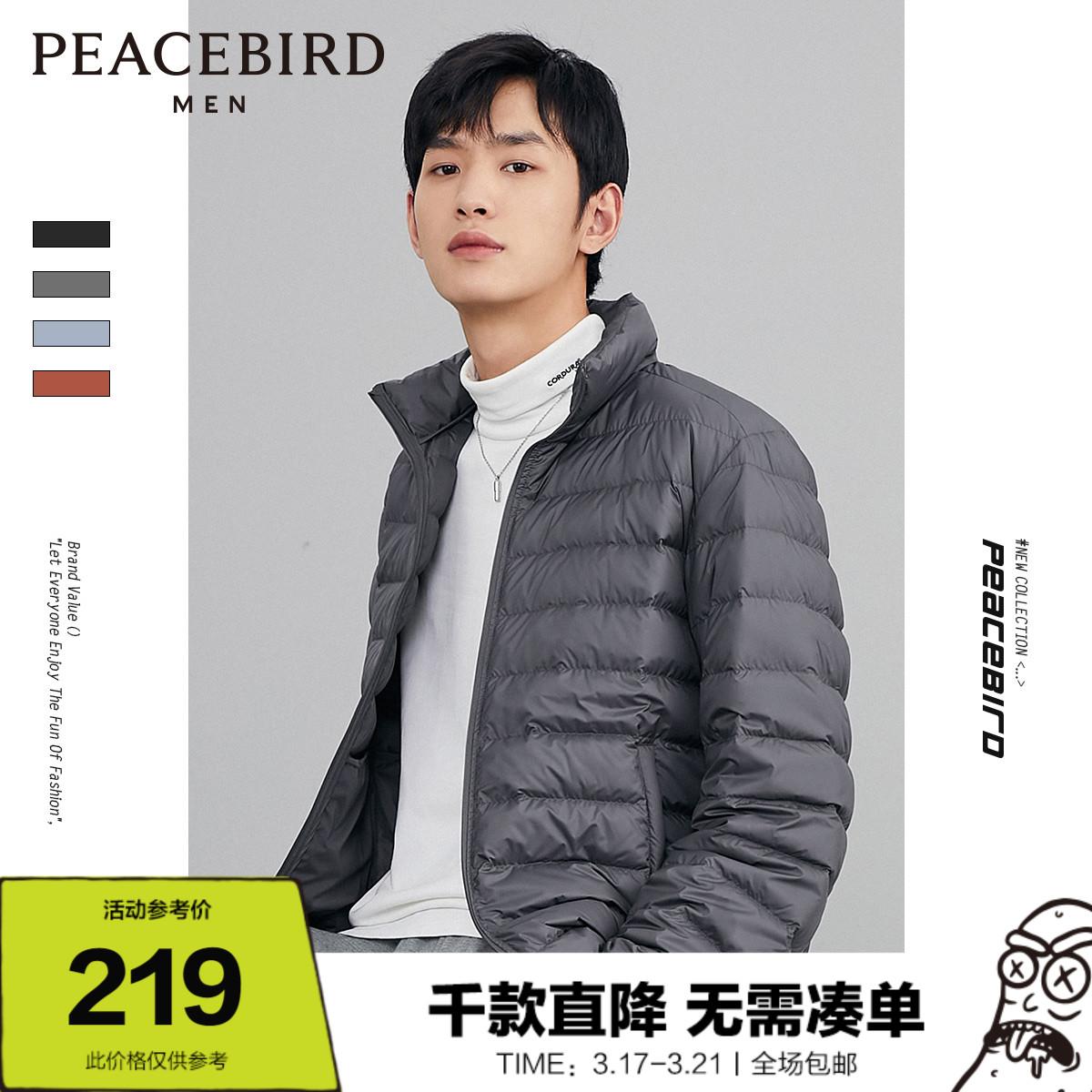太平鸟男装旗舰店 冬季新款纯色轻薄羽绒服商务休闲鸭绒潮流外套