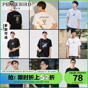 太平鸟男装 2021夏季新款短袖T恤韩版潮流休闲情侣男t潮牌体恤衫