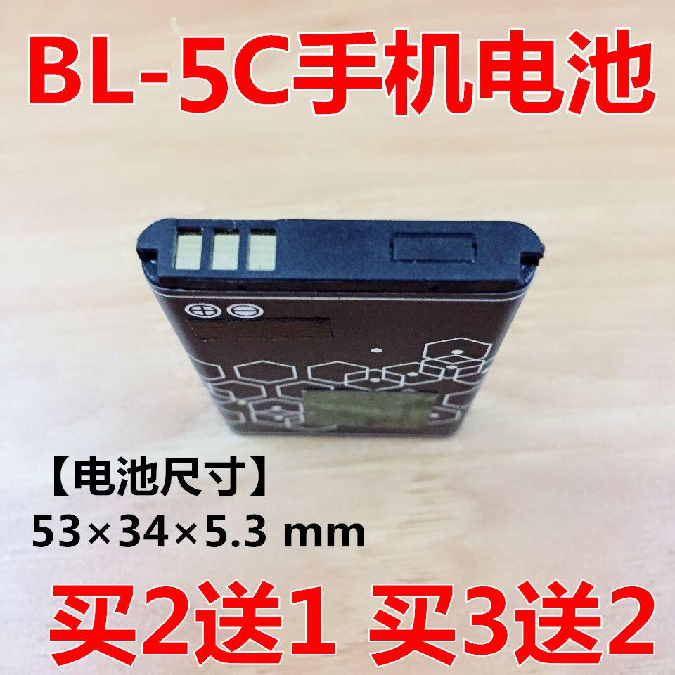 诺基亚bl-5c收音机电池