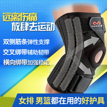 Mak Dawei 425R Basketball Meniscus Ligament Damage Tear Knee Protector Sports Professional Equipment for Men and Women