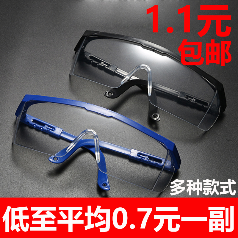 中國代購|中國批發-ibuy99|OPP���|高清劳保护目镜防飞溅工业男女防尘防风沙骑行电焊透明防护眼镜