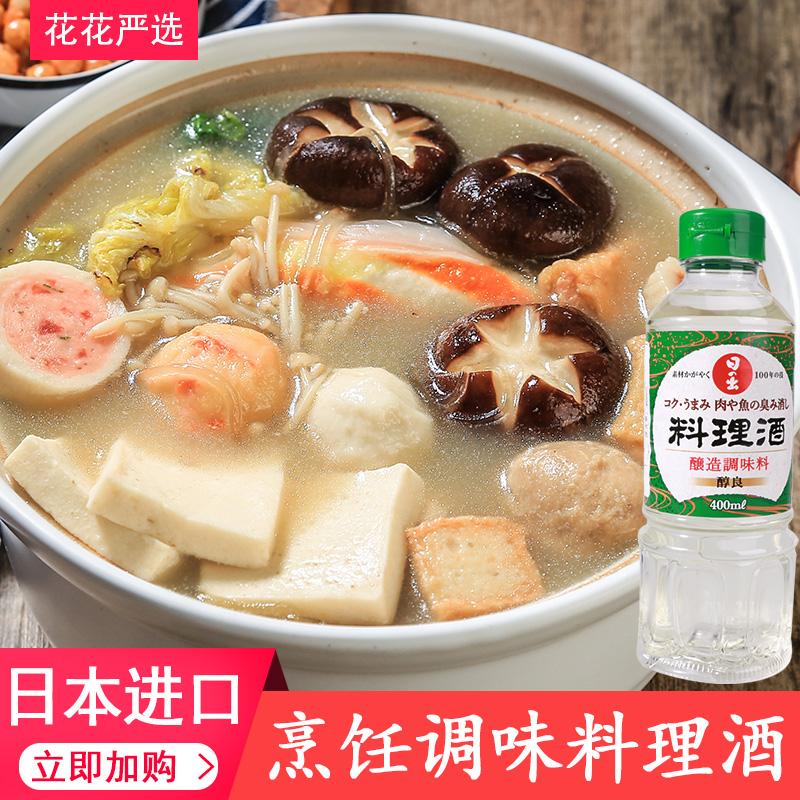 Japanese style cuisine sake shouxiguo remove fishy and fresh seasoning beef hotpot