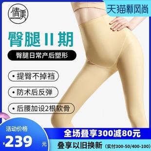倩美大腿抽脂术后春夏臀塑形衣专用塑身衣环吸脂二期七分塑身裤女