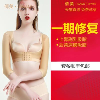 手臂吸脂塑身衣抽脂塑形衣秋冬瘦手臂瘦胳膊束臂衣神器塑型束身衣