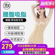 倩美腰腹部吸脂抽脂术后塑形衣收腹带一期束身衣女束腰加压塑身衣