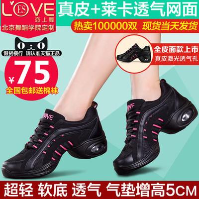 Любовь на танец 2017 осень кадриль обувной натуральная кожа танец обувной женщина мягкое дно для взрослых в среде сэр меш танцы обувной