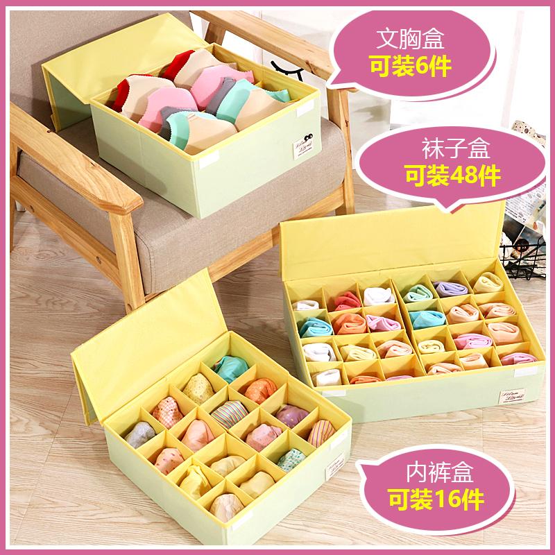 内衣盒储物盒