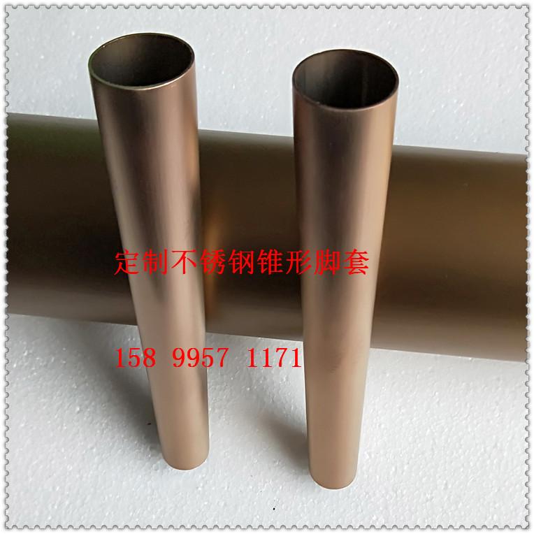 定制镜面玫瑰金不锈钢锥形管短锥脚套32变20 150长沙发脚木腿套