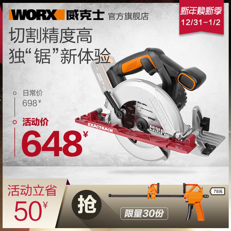 威克士锂电电圆锯WX530.9 木工手提电锯切割机家用圆盘锯电动工具