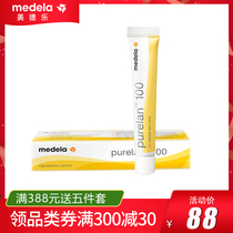Medela Switzerland Imports Pure sheep fat nipple chapped Ointment lactating repair nipple care protective cream cracking cream