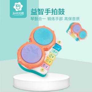 知识花园婴儿拍拍鼓玩具儿童0~1岁宝宝音乐手拍鼓电子琴6~12个月