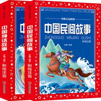 共2本中国神话故事经典天天美绘本