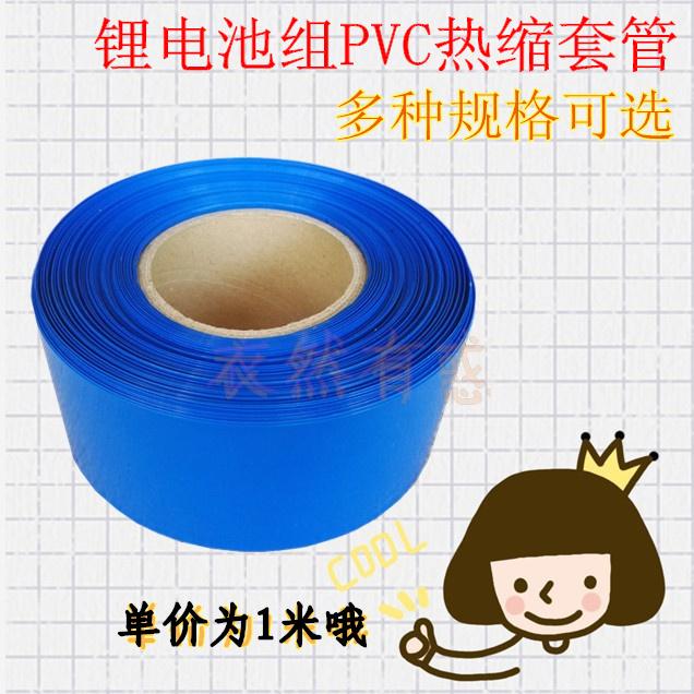 18650锂电池热缩套管电池套外皮PVC热缩膜收缩皮各种规格1米起售