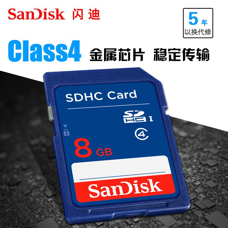 SanDisk/闪迪 SD卡8G 高速SDHC车载导航Class4内存卡8G相机存储卡