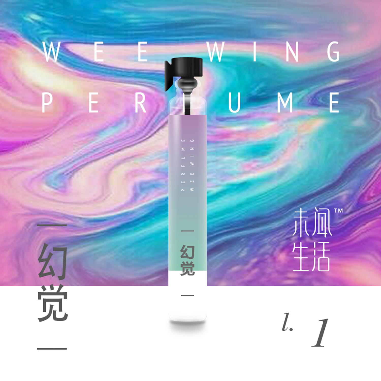 Weewing未闻原创の幻觉./东方花香型 中性淡香水 持久淡香