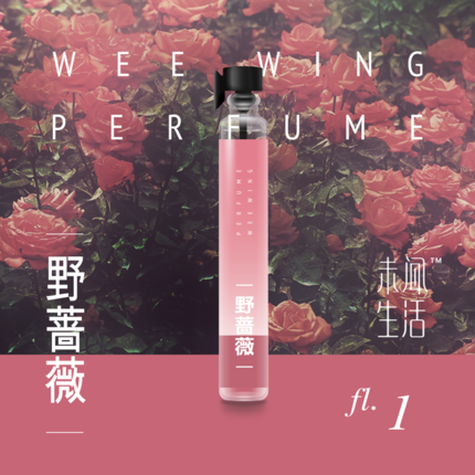 weewing未闻原创店主推荐の野蔷薇