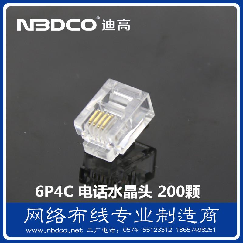 NBDCO 6P4C纯铜镀金水晶头 RJ11四芯电话线连接头  200颗 包邮
