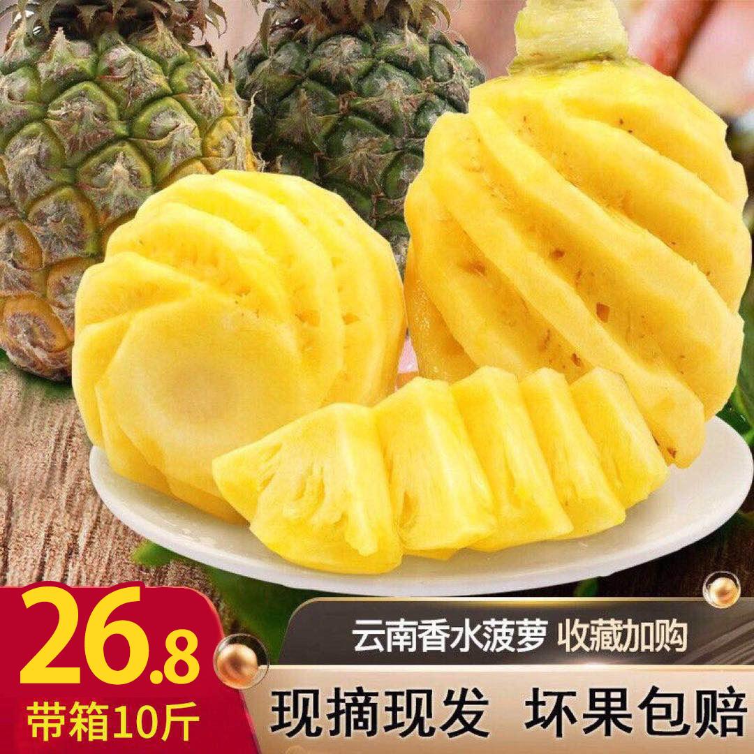 泰国香水菠萝10斤新鲜当季水果进口凤梨手撕小波萝现摘大果包邮