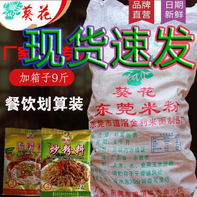 9斤东莞米粉正宗道滘米粉米线广东米粉沙县小吃炒米粉蒸米粉包邮