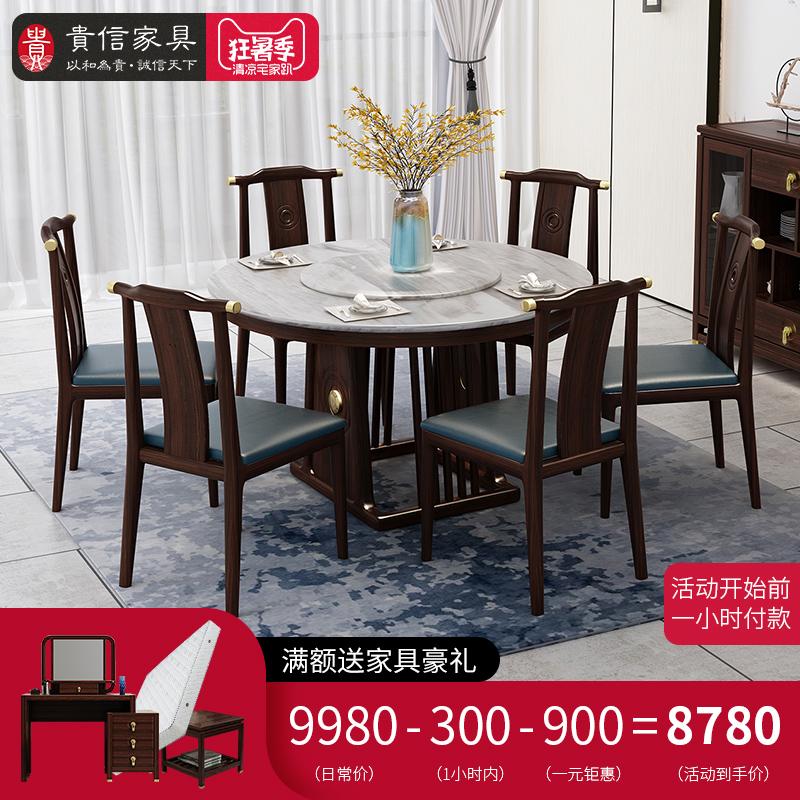 新中式实木餐桌椅组合桌子餐桌饭桌圆桌现代小户型大理石餐桌家用