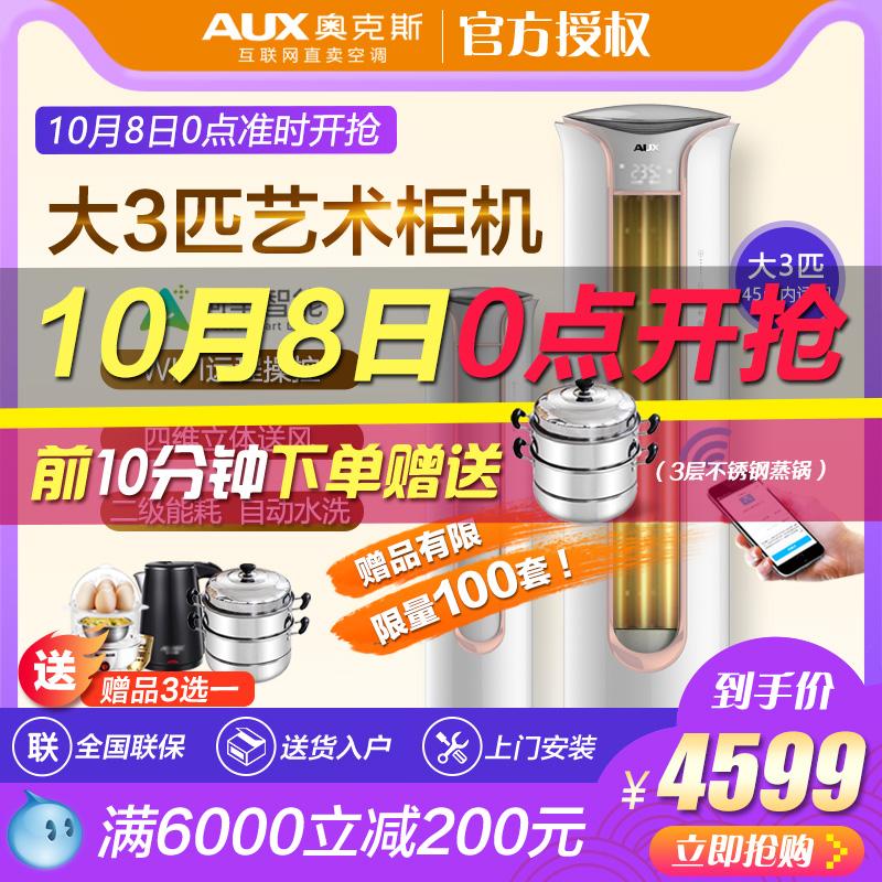 满4000元可用50元优惠券AUX/奥克斯 KFR-72LW/R3TYK19+2立式大3匹家用冷暖型圆筒柜机
